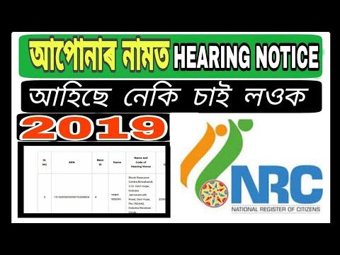 NRC New Update / মোবাইলত চেক কৰক Nrc শুনানী /  Info Axom /