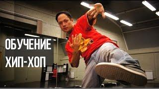 Как научиться танцевать хип-хоп: обучение (теория + практика). Уроки хип-хопа онлайн(Записаться на бесплатный пробный урок в Школу Дракона: http://drakoni.ru?utm_source=adwords&utm_medium=hiphoptp&utm_campaign=base Как ..., 2015-11-06T10:37:27.000Z)