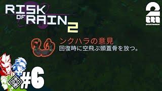 #6【リターンズ】兄者,弟者,おついちの「Risk of Rain 2 シーズン2」【2BRO.】