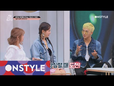 getitbeauty2017 송민호 비아이 원, YG 꽃미남들의 성공률 100% 고백법 170920 EP.28
