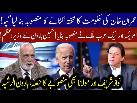 Under America's supervision, A plan has been prepared to topple Imran's Govt: Haroon ur Rasheed