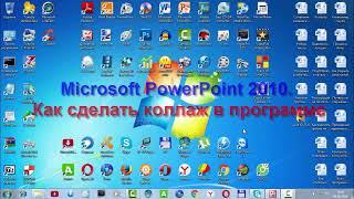 Microsoft PowerPoint 2010 Как сделать коллаж в программе