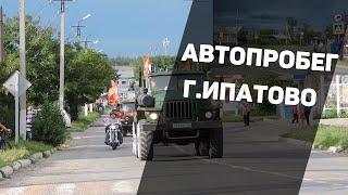 АВТОПРОБЕГ г.Ипатово 9 мая 2016