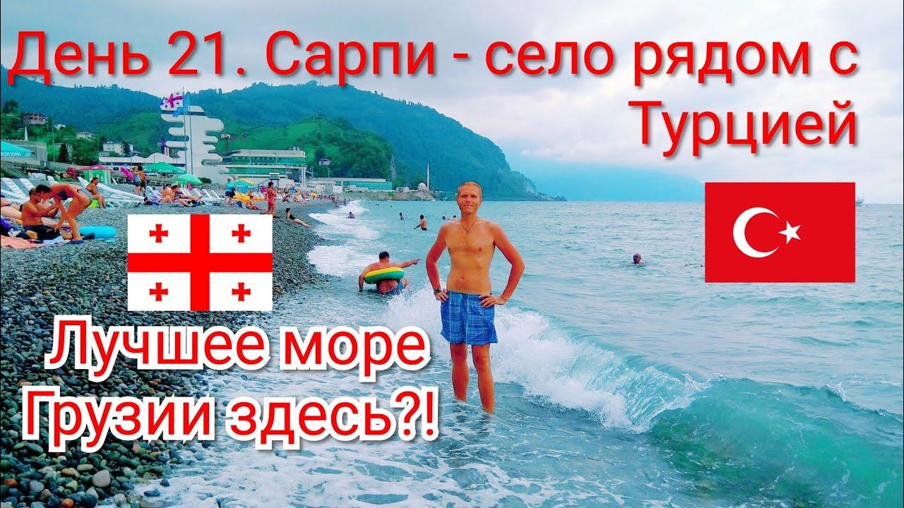 Сарпи, Батуми. Июль 2018. Лучший черноморский пляж Грузии!?!