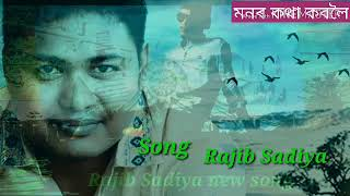 Borluit !!  Rajib Sadiya new song!!  2020