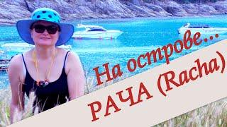 Остров Пхукет Морская экскурсия на райский остров РАЧА Райя Рая Racha в Андаманском море