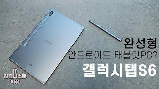 갤럭시 탭 S6 개봉기! 완성형 안드로이드 태블릿PC? (Galaxy Tab S6 Unboxing) [4K]