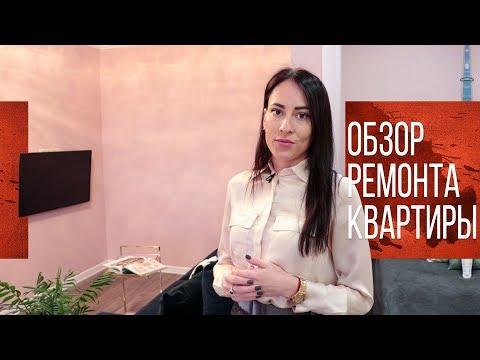 Дизайнерский Ремонт Квартиры   Из Однушки в Двушку