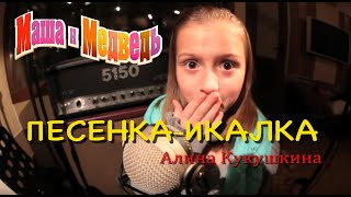Маша и Медведь Песенка-икалка серия 22 Masha ahd the Bear