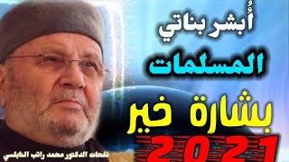 أنا أُبشر بناتي المسلمات بشارة خير ... من نفحات الدكتور محمد راتب النابلسي