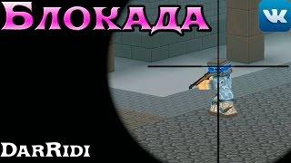 игра Блокада 3D FPS Online приятно видеть подписчиков