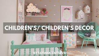 видео Детская комната в стиле минимализм