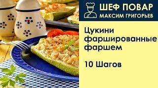 Цукини фаршированные фаршем . Рецепт от шеф повара Максима Григорьева.