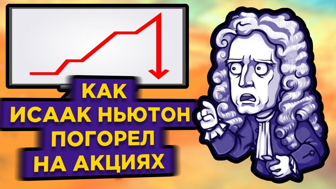 Как Исаак Ньютон потерял миллионы на акциях / Компания Южных морей - первая финансовая пирамида