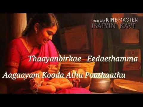 Amma Song Tamil | Whatsapp Status | Karpoora Bommai Ondru From Keladi Kanmani