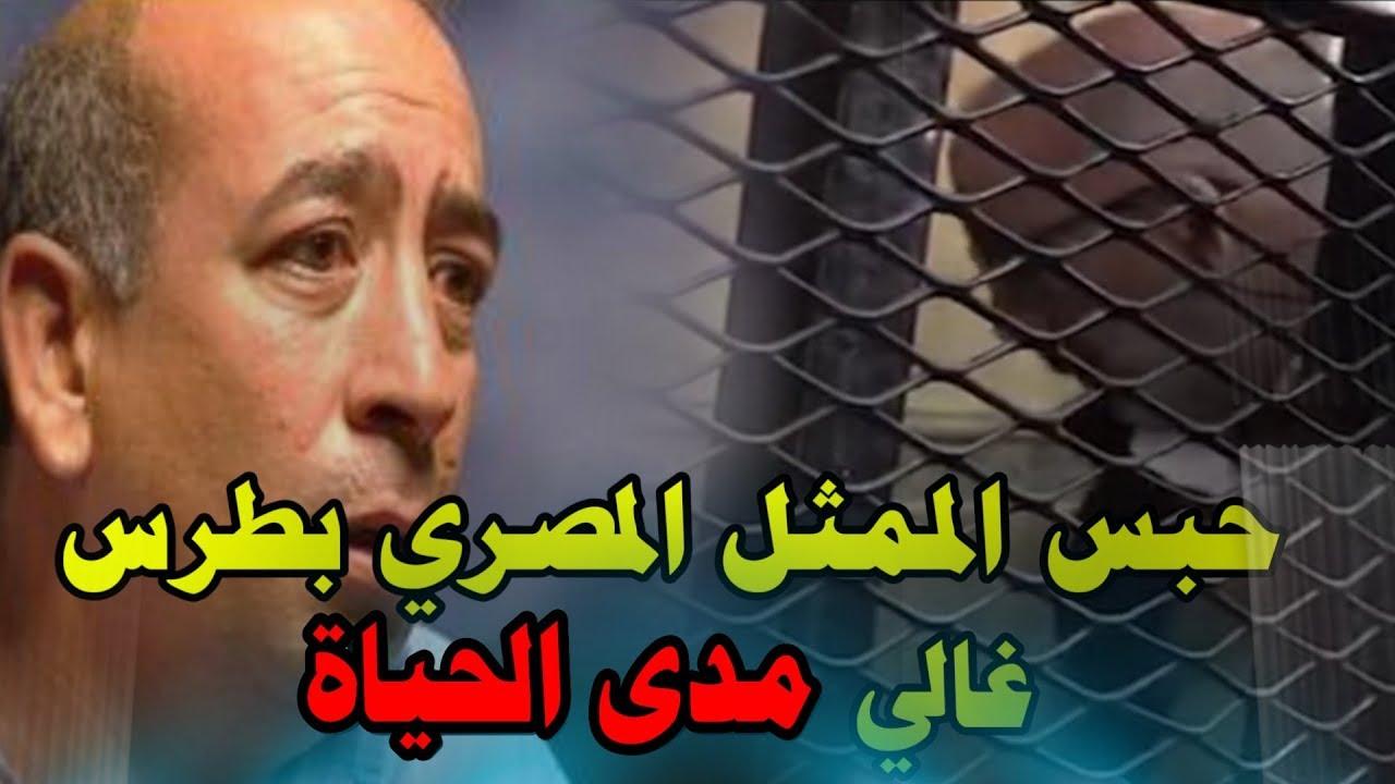 حبس الفنان المصري بطرس غالي مدى الحياة بتهمة Youtube