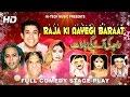 Download RAJA KI AAYEGI BARAAT (FULL DRAMA) - BEST PAKISTANI COMEDY STAGE DRAMA MP3 song and Music Video