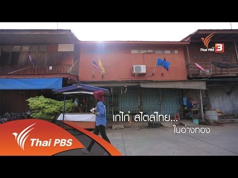 เที่ยวไทยไม่ตกยุค : เก๋ไก๋ สไตล์ไทย...ในอ่างทอง จ.อ่างทอง (12 ส.ค 59)