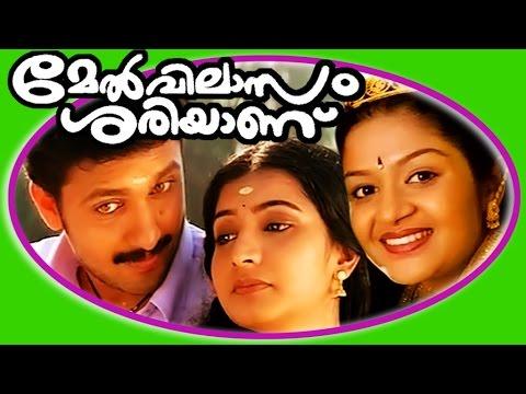 Melvilasam Sariyanu   Superhit Malayalam Full Movie HD   Vineeth Kumar & Karthika