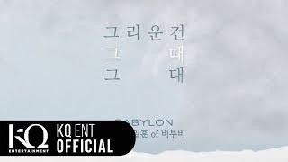 Babylon(베이빌론) - '그리운 건 그때 그대' (Feat. 정일훈 of 비투비) Preview