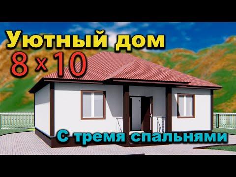 Проект дома 10 на 8 с тремя спальнями. Проекты домов. House Project.