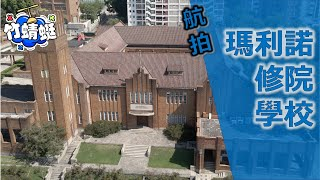 Publication Date: 2021-02-01 | Video Title: Maryknoll Convent School|瑪利諾修院
