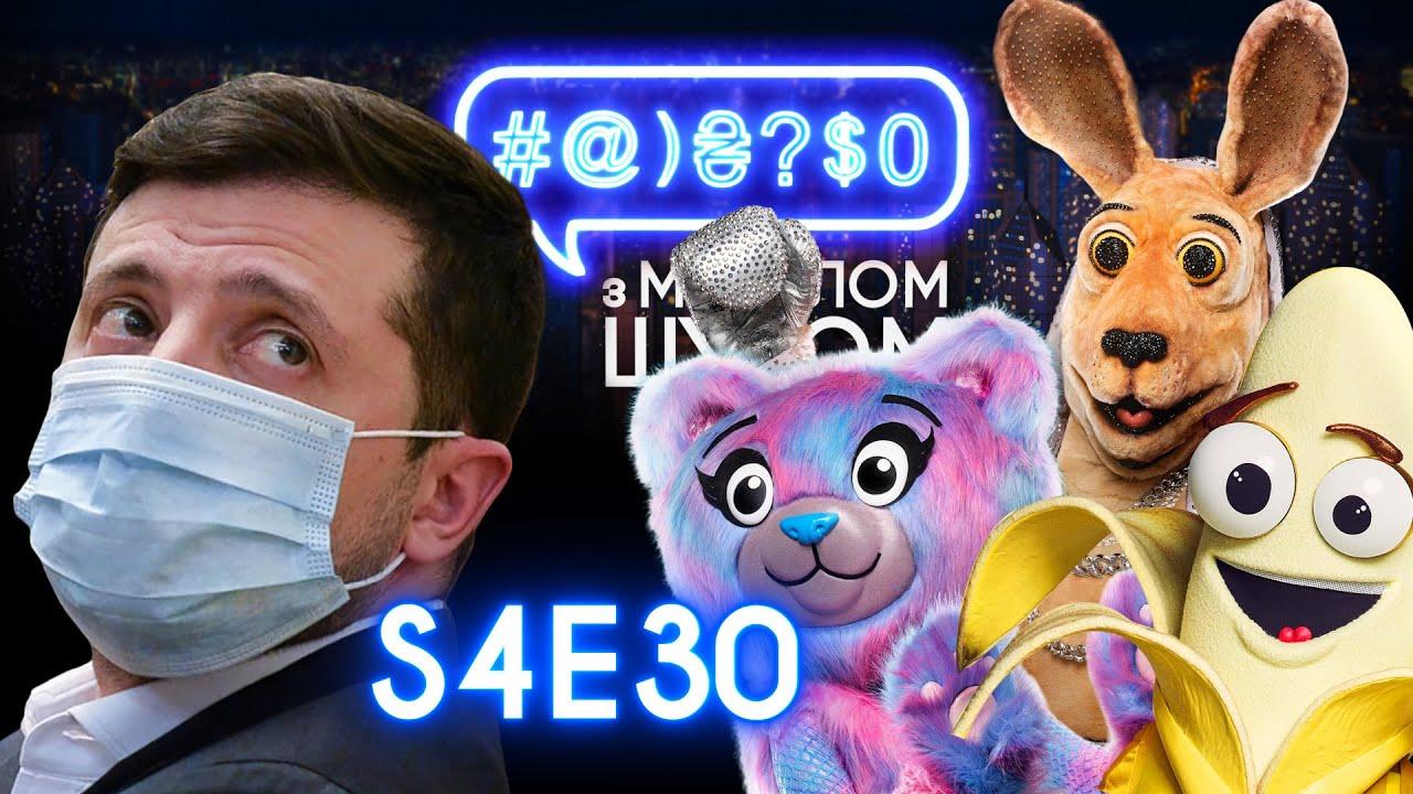 Майкл Щур от (19.04.2020)  Зеленського, Майдан, пожежі, Animal Crossing, Збірна України: #@)₴?$0