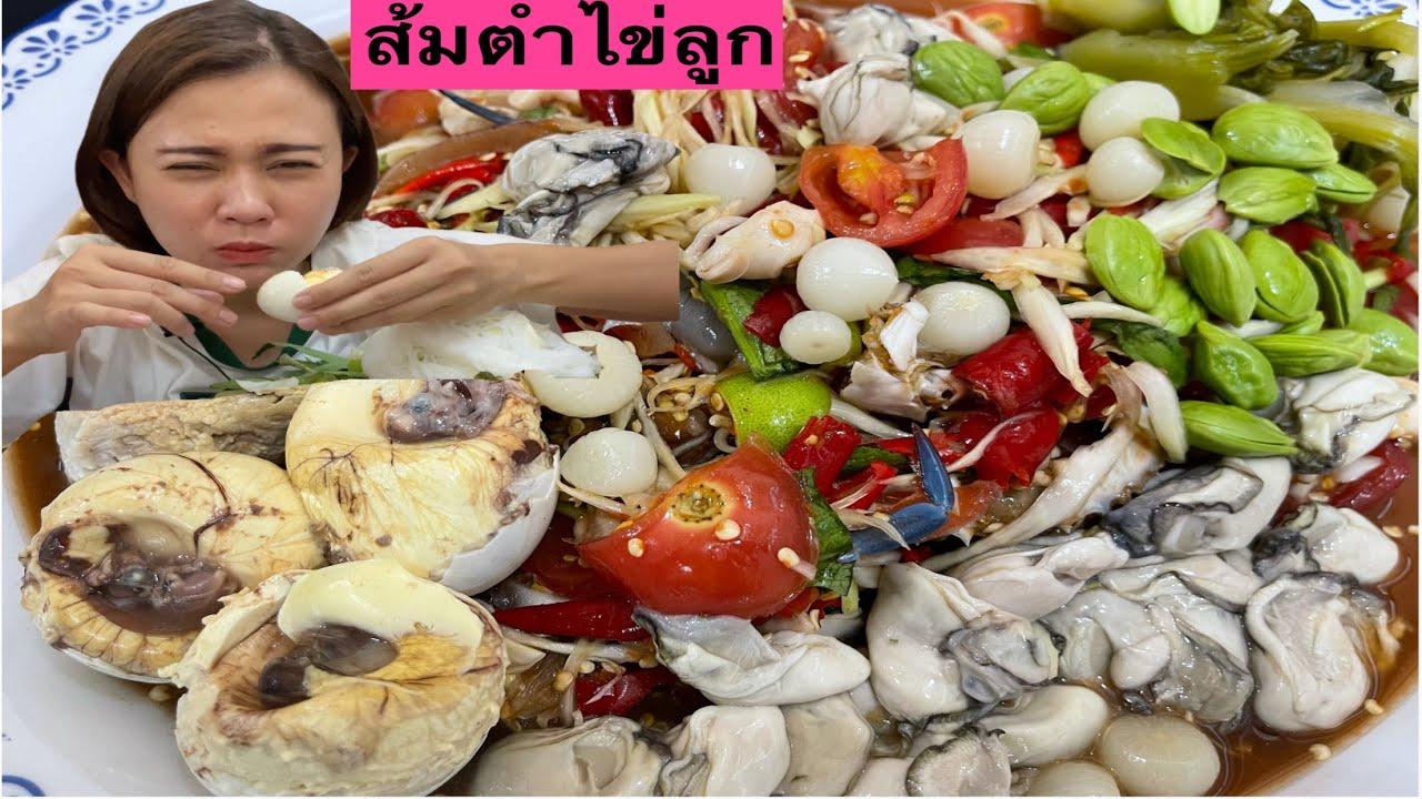 ไข่ลูก ไข่ตัว ส้มตำ ยัวๆ สะตอ ขนมจีนจ้า สวบไปสวบมา 21/7/2021