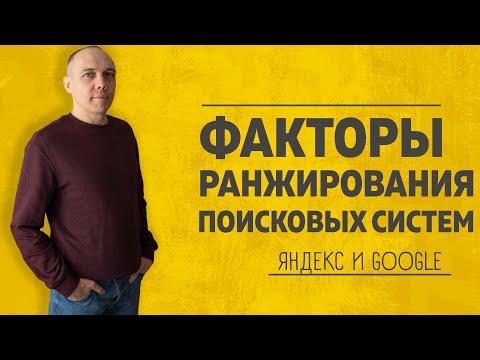 Факторы ранжирования поисковых систем 2019 и принципы ранжирования сайта. — Максим Набиуллин