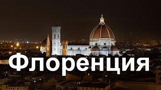 Флоренция. Достопримечательности.(Впечатления от нескольких часов пребывания во Флоренции. Статуя Давида Микельанджело, галерея Уфицци и..., 2016-03-11T08:00:01.000Z)