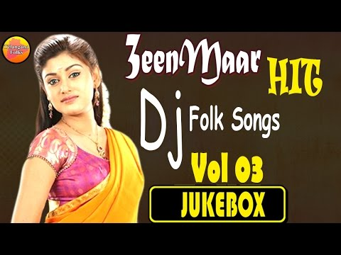 Teenmar Hit Dj Folk Songs Jukebox | Folk Songs | Telugu Dj Songs | Telangana Folk Dj Songs 2017