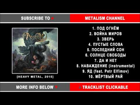 "AILLION ""Война миров"" / ""War of Worlds"" Heavy/Power Metal from Belarus / Feat. Petr Elfimov"