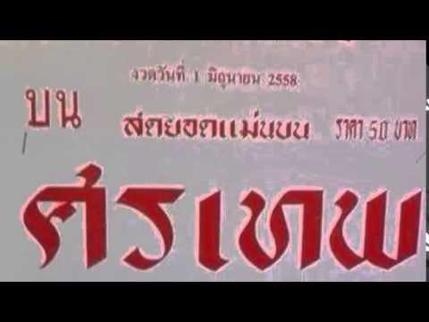 หวยซองศรเทพ (เด่นบน) งวดวันที่ 2/06/58