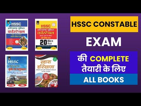 HSSC CONSTABLE Exam के लिए Best books (hssc constalbe  2021 Exam) || HSSC All books