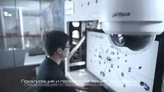 Презентация компании Dahua Technology. Мирового лидера в системах видеонаблюдения.