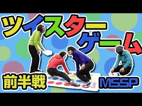 【MSSP】ツイスターゲームやってみた! MSSPのオールナイトニッポンw#37