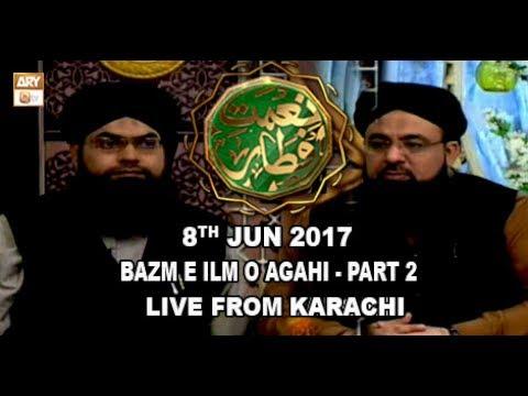 Naimat e Iftar Live from Lhr - Segment - Bazm e Ilm o Agahi - 8th Jun 2017 - Part 2 - Ary Qtv