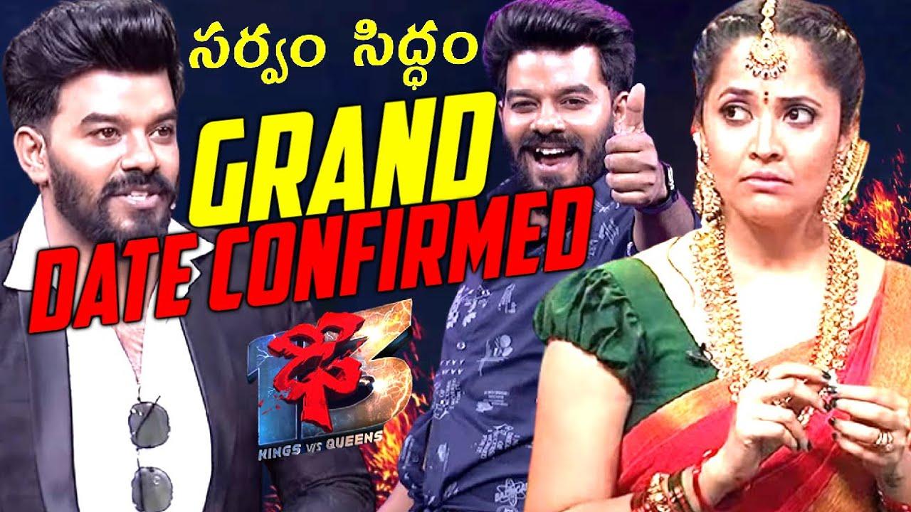 Grand Date Announcement | Sudheer, Anasuya | Dhee Team, Jabardasth Team | All The Best | Sree Views