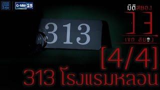มิติสยอง 13 เขตสยอง ตอน 313 โรงแรมหลอน [4/4]