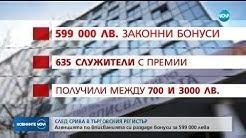 Агенцията по вписванията си раздаде бонуси за 599 000 лева след срива в търговския регистър