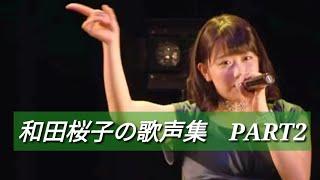 こぶしファクトリー 和田桜子(わだ・さくらこ) Wada Sakurako わださ...