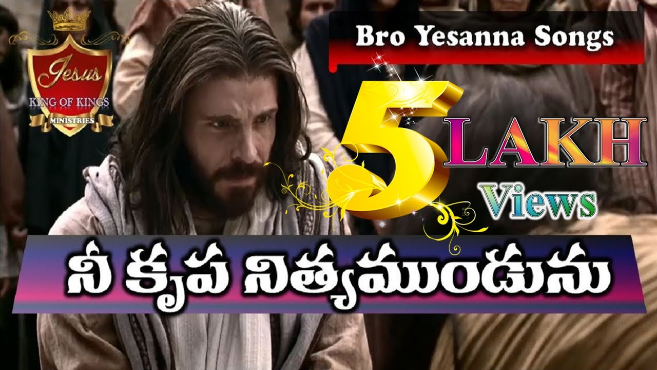 nee krupa nithyamundunu song | bro yesanna songs | telugu christian songs | hosanna ministries songs