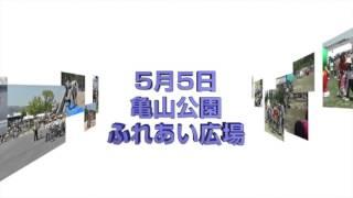 長年に渡り、山口県維新百年記念公園にて開催してきました「青空天国い...