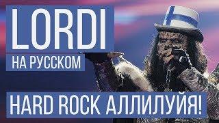 Lordi Hard Rock Hallelujah Cover By Radio Tapok