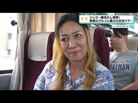 ジャガー横田さんが満喫!季節のグルメと異文化交流ツアー