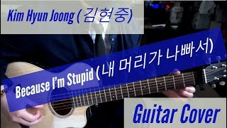 Kim Hyun Joong (김현중) - Because I'm Stupid (내 머리가 나빠서) Acoustic Guitar Cover