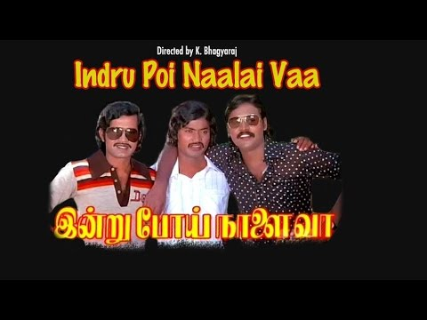 Indru Poi Naalai Vaa - Tamil Full Movie |  K. Bhagyaraj | Radhika | Tamil Evergreen Movie