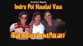 Indru Poi Naalai Vaa - Tamil Full Movie    K. Bhagyaraj   Radhika   Tamil Evergreen Movie