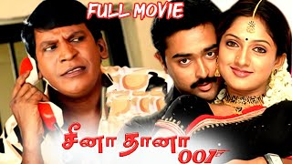 Cheena Thaana 001 - Tamil Full Movie | Prasanna | Sheela | Vadivelu