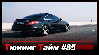 Тт 85: Mercedes Cls 55 Amg